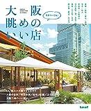 今すぐ行ける!大阪眺めのいい店 2017/07/31 (2017-07-31) [雑誌]