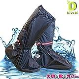 DiDaDi シューズカバー ブーツ対応 防水 男女兼用 靴カバー 携帯便利 XL