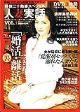DVD 特撰三十路妻スペシャル 人妻実話 VOL.1