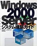 Windows2000Server システム構築ガイド