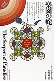 楽園(クンダリニー)の蛇―インド巡礼記 (Mind books)