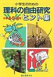 小学生のための理科の自由研究ヒント集〈小学4・5・6年〉 (小学生のための自由研究ガイド)