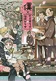 僕×{おネエマフィア+任侠ヤクザ} / ZIRMELI のシリーズ情報を見る