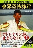 [オーディオブックCD] 世界恐怖旅行 (<CD>)