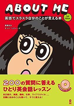 ABOUT ME 英語ですらすら自分のことが言える本 2nd Editionの書影