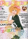 PopSister (ポップシスター) 2010年 07月号 [雑誌]