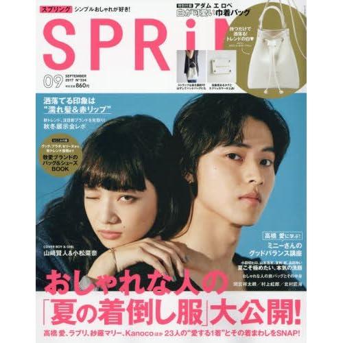 SPRiNG(スプリング) 2017年 9 月号