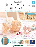籐でつくる小物とバッグ 8号 [分冊百科] (キット・工具付)