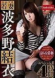 若妻 波多野結衣 スペシャル II 4時間 / Nadeshiko(ナデシコ) [DVD]