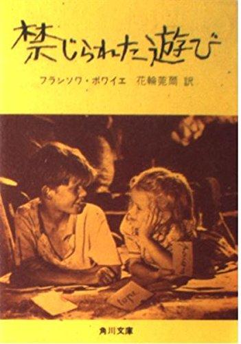 禁じられた遊び (角川文庫 赤 258-1)の詳細を見る