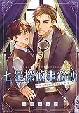七星探偵事務所  ~あなたの恋も探します~ (バーズコミックス リンクスコレクション)