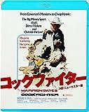 コックファイター HDニューマスター版[Blu-ray/ブルーレイ]