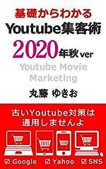 Youtube集客術: <2020年冬ver>