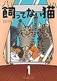 飼ってない猫(1) (コミックDAYSコミックス) 画像