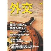 外交 vol.04 特集:隣国中国との共生を考える