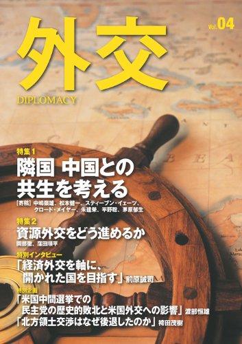 外交 vol.04 特集:隣国中国との共生を考えるの詳細を見る