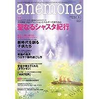 anemone (アネモネ) 2009年 05月号 [雑誌]
