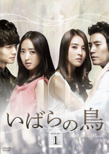 いばらの鳥 DVD-SET 1