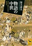 物語の中世 神話・説話・民話の歴史学 (講談社学術文庫)