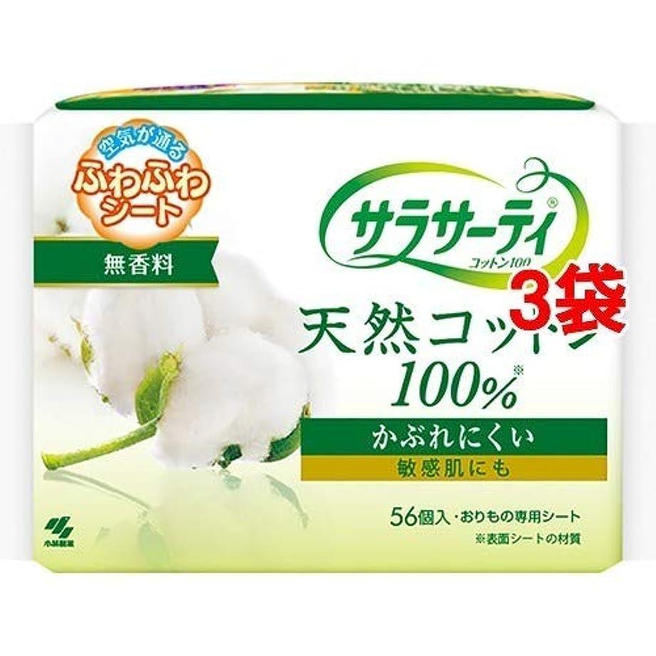比較フルーツメディカル小林製薬 サラサーティ コットン100(56枚入*3袋セット) 日用品 生理用品 パンティーライナー [並行輸入品] k1-62886-ak