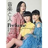 音楽と人 2019年 10 月号 [雑誌]