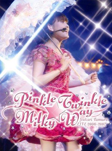 田村ゆかり Live 2006-2007*Pinkle Twinkle ☆ Milky Way* [DVD]の詳細を見る