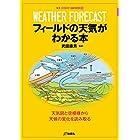 フィールドの天気がわかる本 (NEW OUTDOOR HANDBOOK)