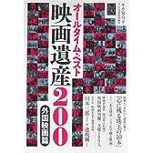 オールタイム・ベスト 映画遺産200 外国映画篇 (キネ旬ムック)
