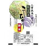 【新米 29年産】精米 三重県産 特別栽培米 無洗米 コシヒカリ 5kg