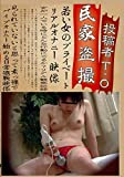 投稿者T・O 民家盗撮 若い女のプライベートリアルオナニー映像 [DVD]