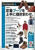 2nd(セカンド) 2012年11月号