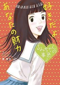 るみちゃんの事象 2巻 表紙画像