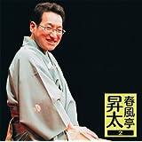 春風亭昇太2 26周年記念落語会-オレまつり