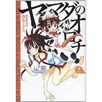 ヤマダのオロチ 2 (電撃コミックス)