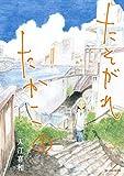 ★【100%ポイント還元】【Kindle本】たそがれたかこ 1~2巻 (BE・LOVEコミックス)が特価!