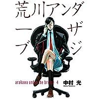 荒川アンダー ザ ブリッジ 4巻 (デジタル版ヤングガンガンコミックス)