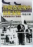 沖縄返還後の日米安保: 米軍基地をめぐる相克
