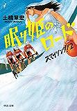 眠り姫のロード スマイリング!2 (中公文庫)