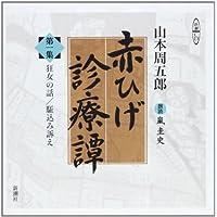 赤ひげ診療譚 第1集 狂女の話/駈込み訴え (新潮CD)