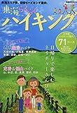 東海らくらくハイキング (ぴあMOOK中部)
