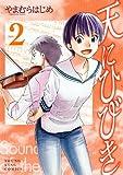 天にひびき 2巻 (ヤングキングコミックス)