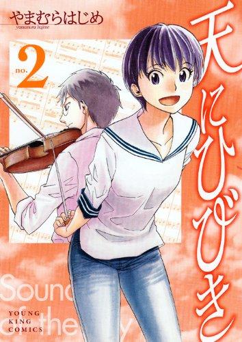 天にひびき 2巻 (ヤングキングコミックス)の詳細を見る