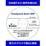FineSpeechBasic Windows版 SDK