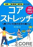 全身運動のかなめ コアストレッチ: 体幹・股関節・肩甲骨メソッド (GAKKEN SPORTS BOOKS)