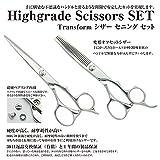 Professional series Transform CA set セット/ 美容師 理容 理容師 散髪 はさみ すきばさみ シザー セニング