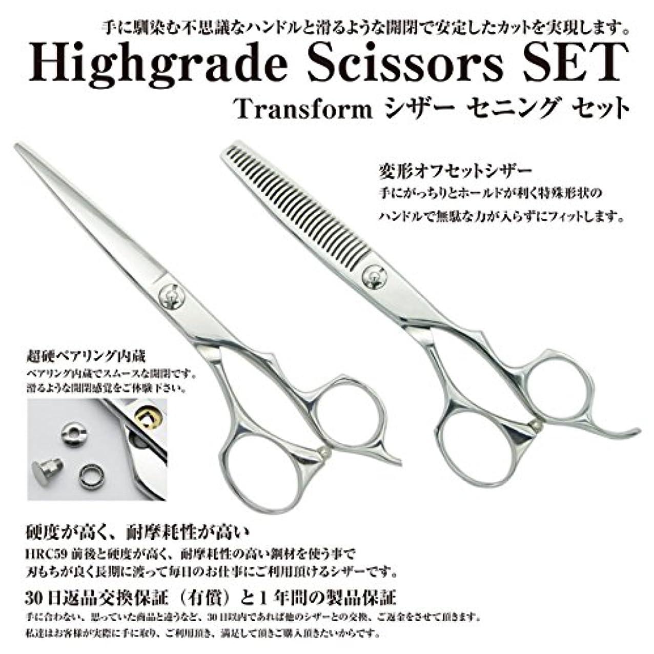 三番小切手テスピアンProfessional series Transform CA set セット/美容師 理容 理容師 散髪 はさみ すきばさみ シザー セニング