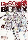 はたらく細胞BLACK 第4巻