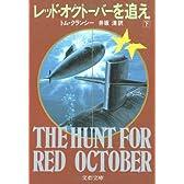 レッド・オクトーバーを追え (下) (文春文庫 (275‐52))