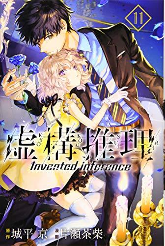 虚構推理(11) (講談社コミックス月刊マガジン)