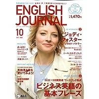 ENGLISH JOURNAL (イングリッシュジャーナル) 2008年 10月号 [雑誌]